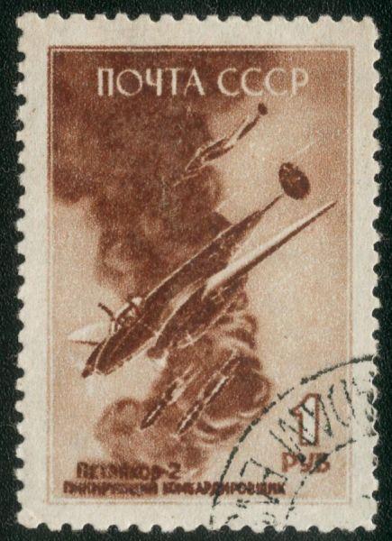 Почтовая марка СССР с изображением атаки Пе-2, 1945 г.