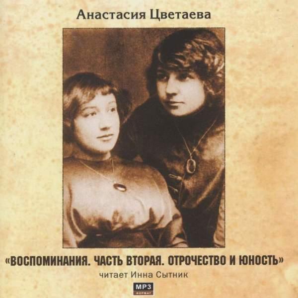 На фото - Анастасия и Марина Цветаевы.