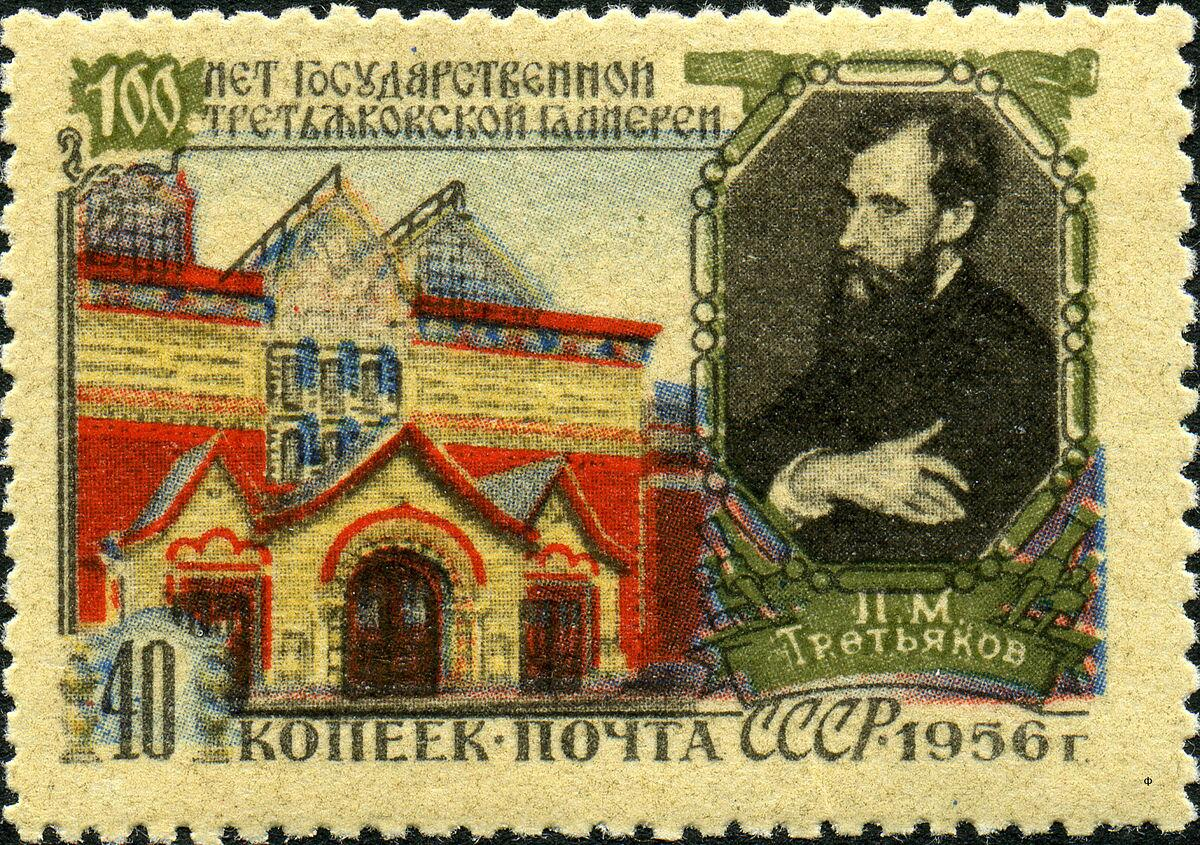 Почтовая марка, СССР, 40 коп., 1956 г.