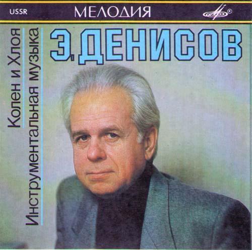 Кого назвали «Моцартом ХХ века»? Эдисон Денисов