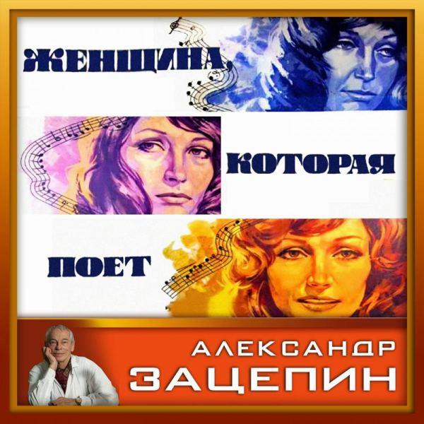 Как Борис Горбонос поссорил Александра Зацепина с Аллой Пугачёвой?