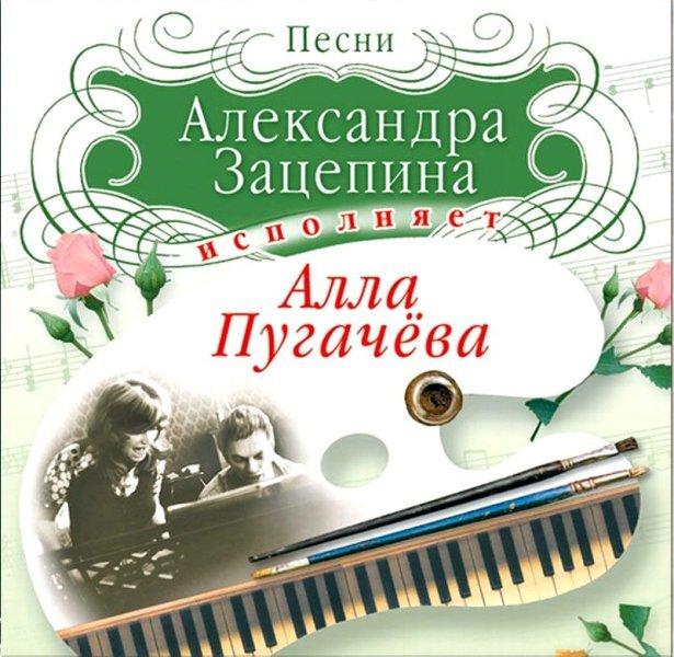 Как Алла Пугачёва и Александр Зацепин работали «за кадром»?