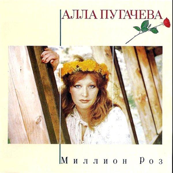Почему Алла Пугачёва не любила песню «Миллион алых роз»?
