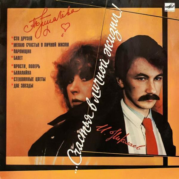 Как Игорь Николаев превратился из музыканта Аллы Пугачёвой в её композитора? История песни «Айсберг»