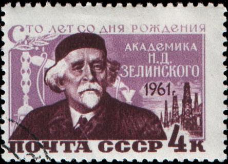 Н. Д. Зелинский на почтовой марке СССР, 1961 год