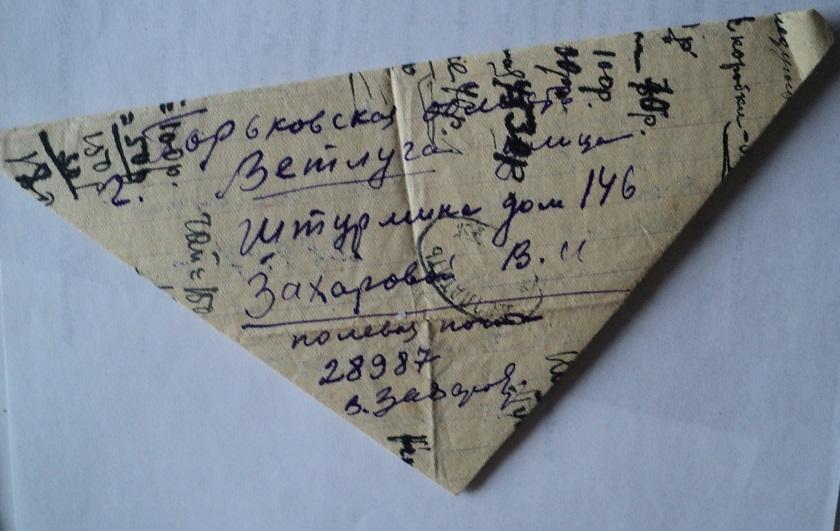 Письма с фронта. О чем думали на войне?