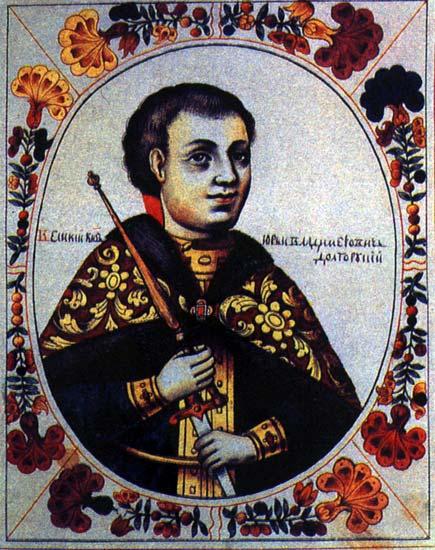 Князь Юрий Владимирович Долгорукий, портрет из Царского титулярника, 1672 г.