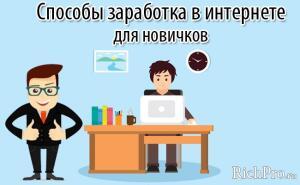 Как работать в Интернете на дому без вложений и обмана? 5 способов заработать деньги в интернете