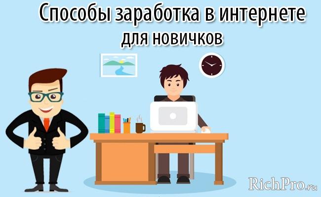 способы заработка в интернете на дому
