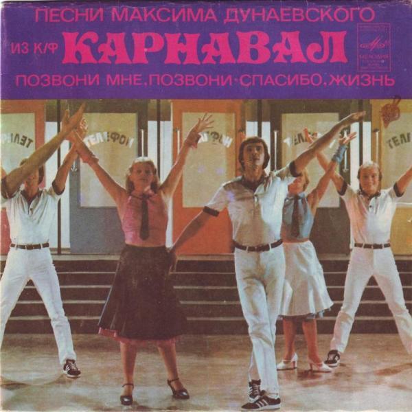 Кинопесни Максима Дунаевского. Как создавались хиты из к-ф «Куда он денется!» и «Карнавал»?