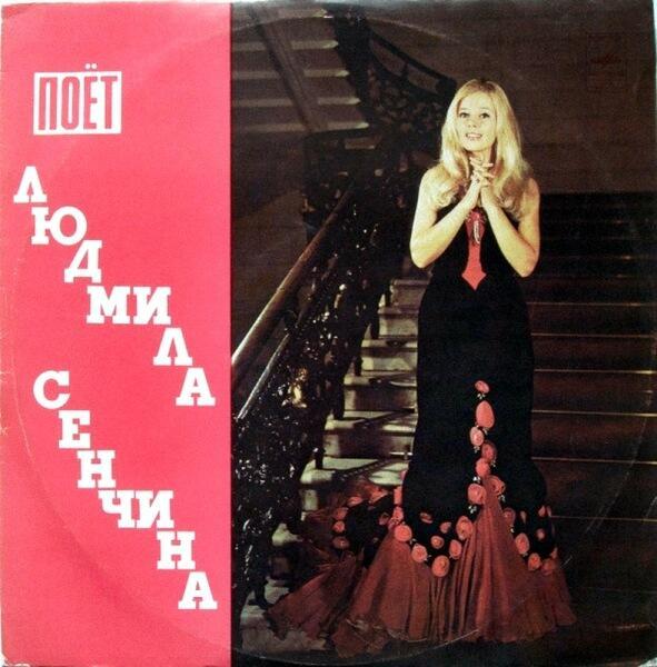 Почему Людмила Сенчина не хотела петь песню про Золушку?