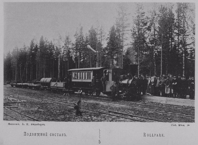 Ириновская железная дорога. Паровоз и вагоны