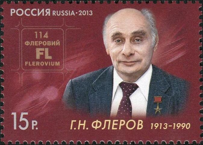 Почтовая марка России посвящённая Флёрову и 114 элементу таблицы Менделеева