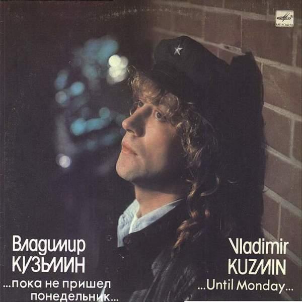 Что мы знаем о хитах Владимира Кузьмина 1981-83 гг.? Ко дню рождения певца и музыканта