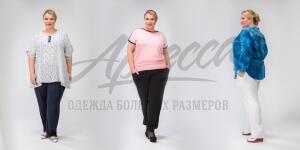 Как пышной женщине выбрать удобные и стильные брюки?