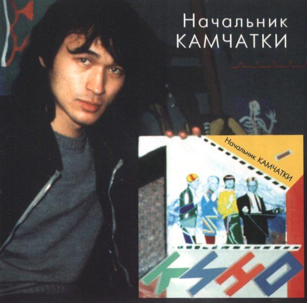 """Альбом """"Начальник Камчатки"""""""