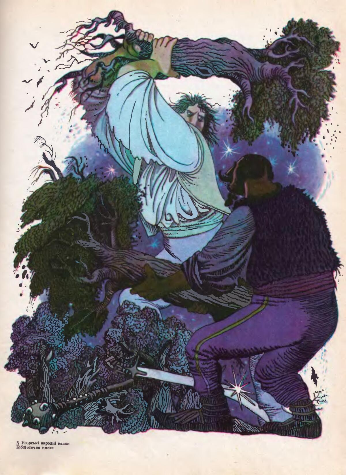 Сказка «Швец и великаны», иллюстрация из книги «Угорські народні казки»