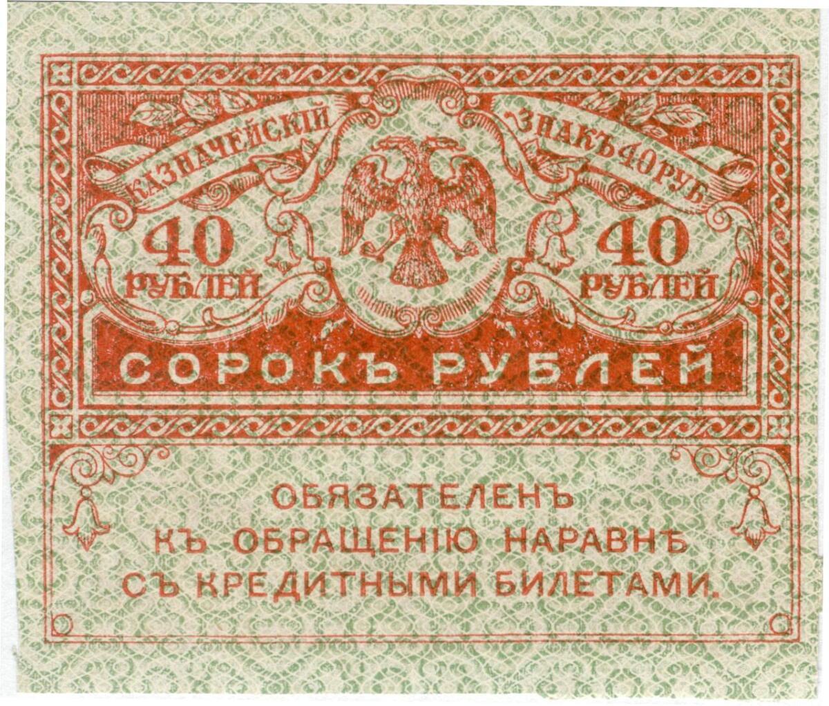 40 «керенских» рублей