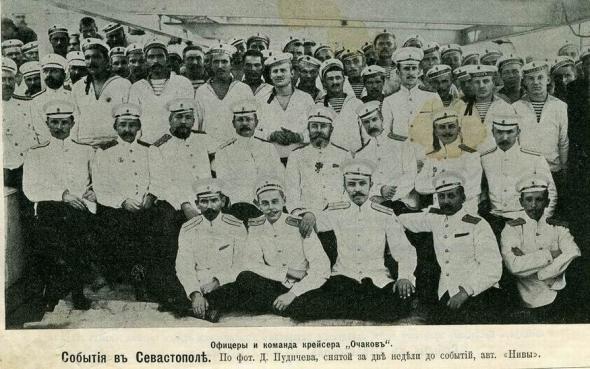 Команда крейсера «Очаков»