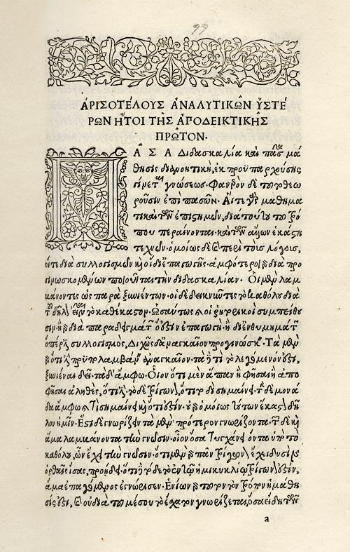 «Аристотель», изданный Альдом Мануцием, 1495−98 гг.