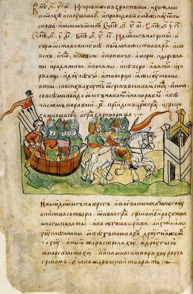 14-й лист Радзивилловской летописи (списокXV века, описывающий поход Вещего Олега на Царьград)