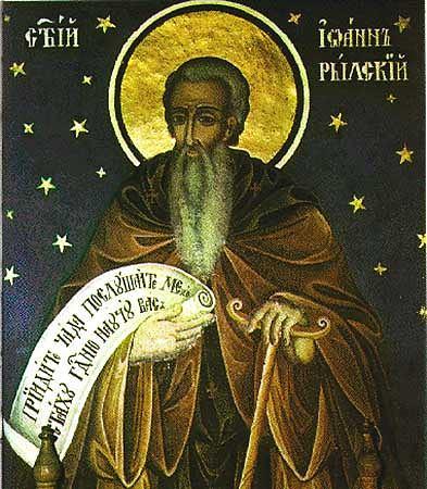 Святой Иоанн Рыльский