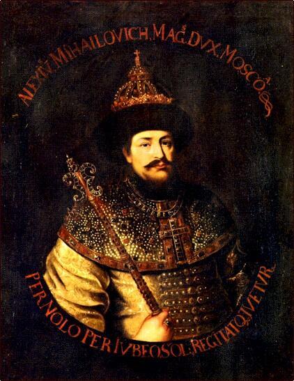 Царь Алексей Михайлович Тишайший