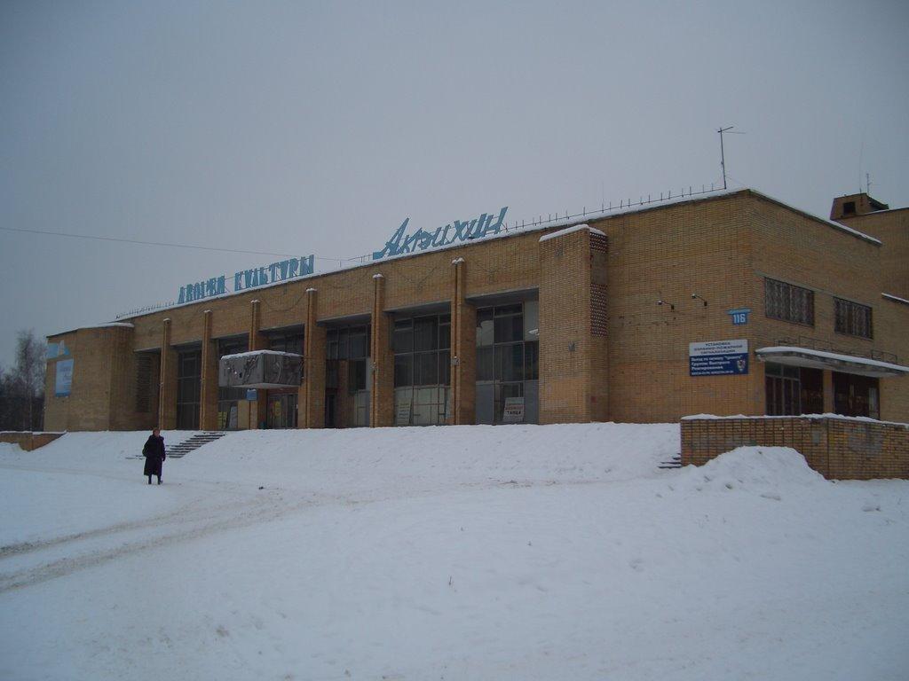 Центр Культуры «Акрихин»