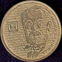 Эдмон де Ротшильд на израильской монете