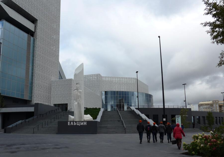 Вход в Ельцин Центр