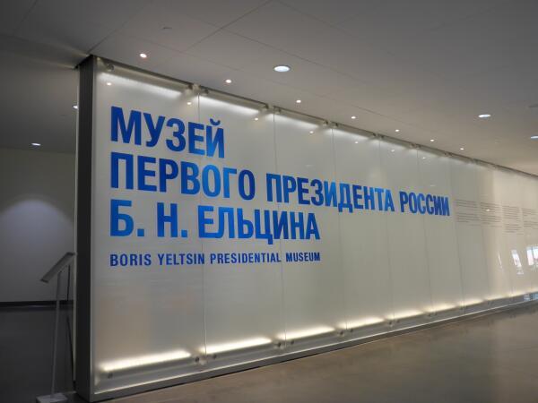 Вывеска Музея Ельцина