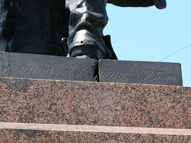 В бронзе ее отлили на Петербургской фабрике «Моран»