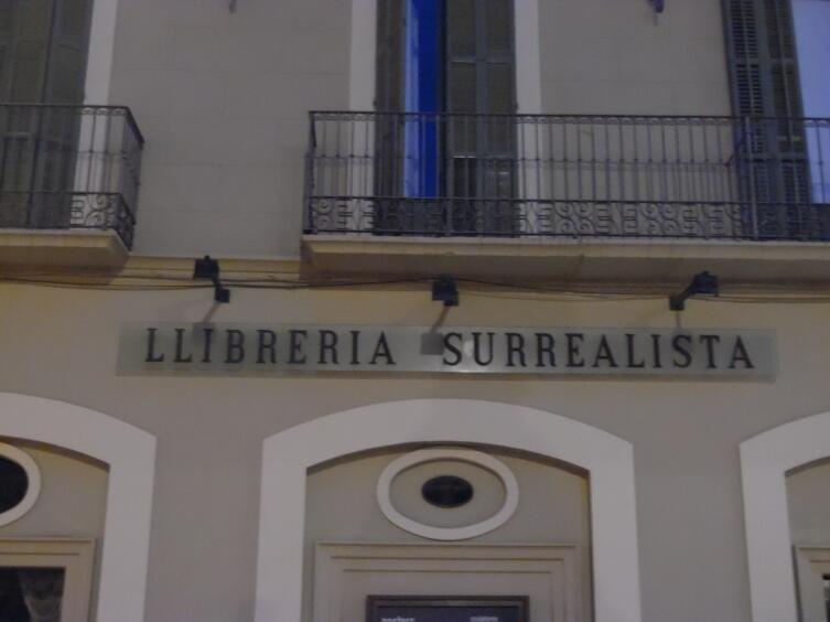 Книжный магазин при музее Дали в Фигерасе