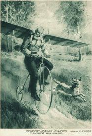 Иллюстрация «Жуковский производит испытание подъемной силы планера»