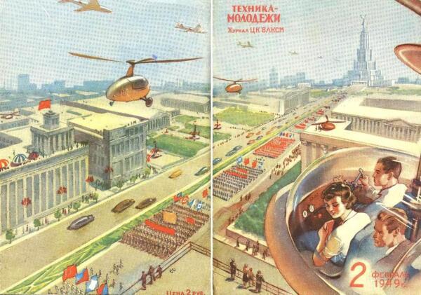 Картина «Светлое будущее» на обложке журнала «Техника молодежи»
