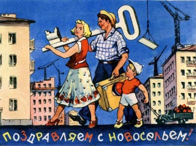 К.Саркисян, открыточка «Поздравляем с новосельем», 1959 г.
