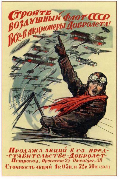 Рекламный плакат «Добролёта»