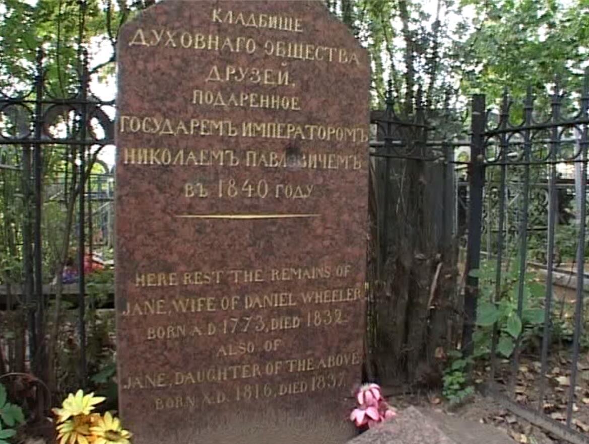 Место захоронения жены и дочери Уилера