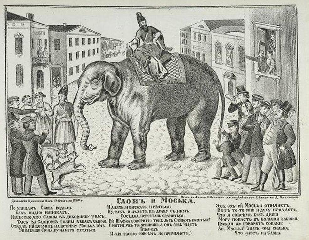 Лубок 1857 года