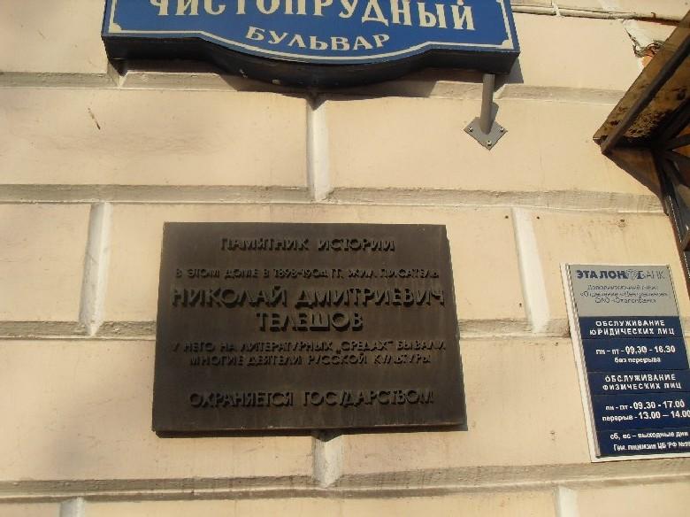 Памятная доска на доме писателя Н. Д. Телешова