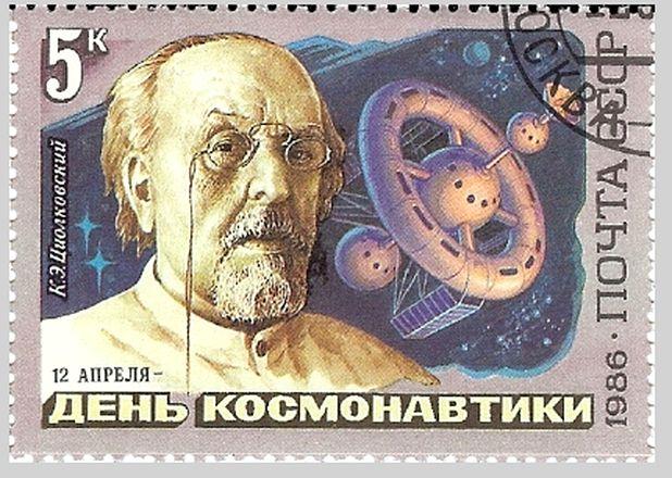 Почтовая марка СССР, 1986г.