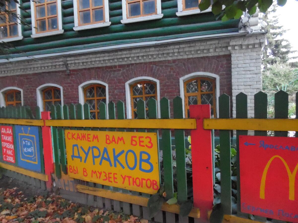 Вывеска около музея Утюга в Переславле-Залесском