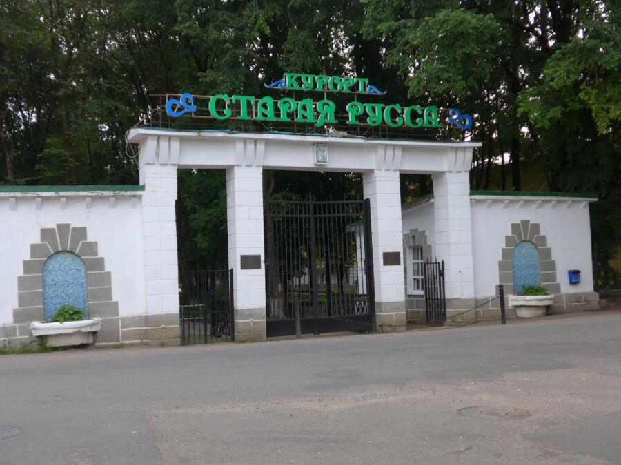 Курорт Старая Русса