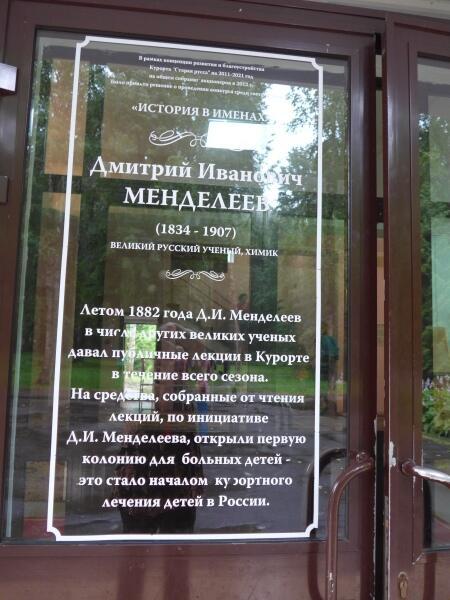 Малые города России. Чем привлекательна Старая Русса? Часть 1: санаторий