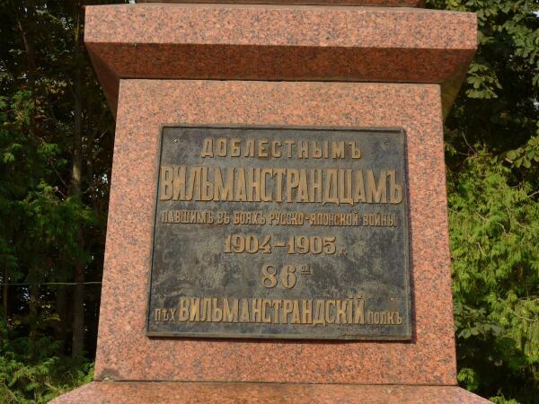 Надпись на постаменте у бронзового «Орла»