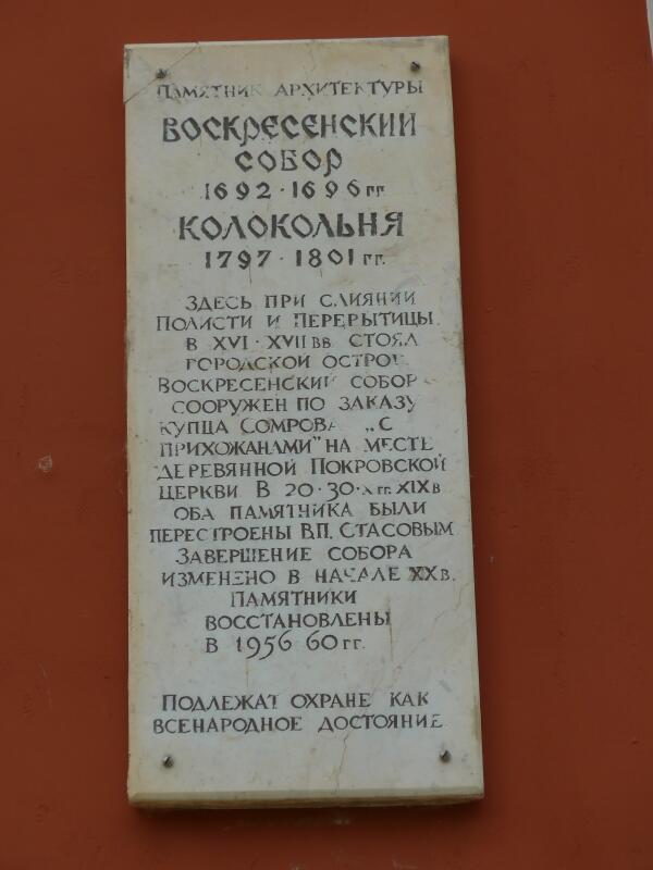 Памятная доска на Воскресенском соборе