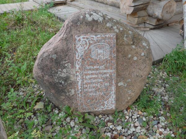 Камень у«Усадьбы средневекового рушанина»
