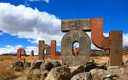 Музей армянского алфавита