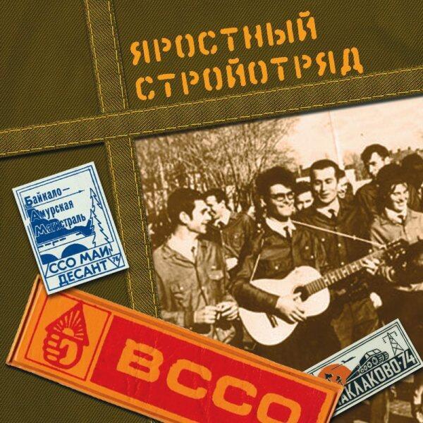 Хиты Александры Пахмутовой - 2. За какими песнями Пахмутова и Добронравов ездили в Сибирь и пионерский лагерь «Орлёнок»?