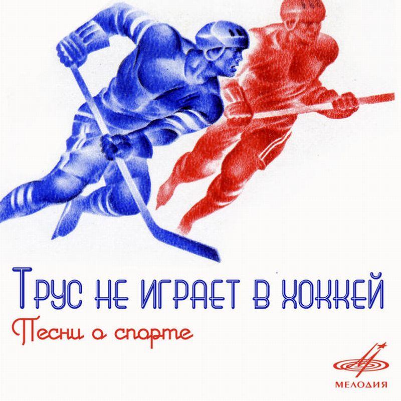 Хиты Александры Пахмутовой— 4. Откуда мы знаем, что «трус не играет в хоккей» и каким парнем был Гагарин?